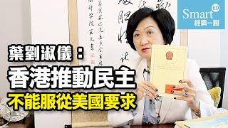葉劉淑儀:美國通過《香港民主及人權法案》無懼被制裁|香港推動民主不能服從美國要求 美國議員不懂一國兩制【經一拆局】
