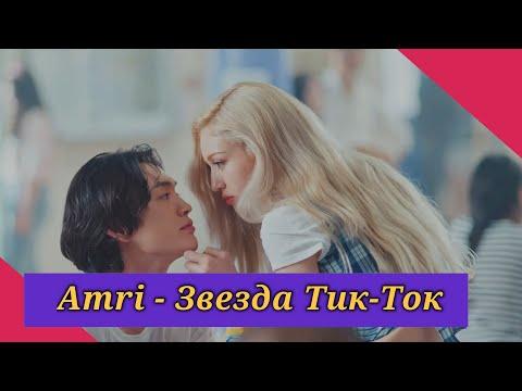 Amri - Звезда Тик -Ток