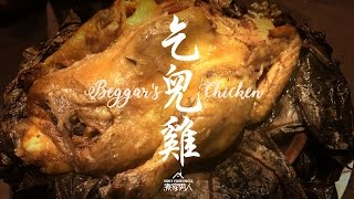 乞兒雞 Beggar's Chicken - The Story Of