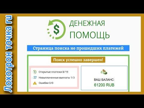 Денежная помощь  Поиск не прошедших платежей  ЛОХОТРОН!