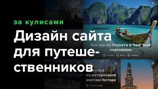 Дизайн тревел сайта «onMap» – (Марат Достарбеков) Сервис для самостоятельных путешественников onMap