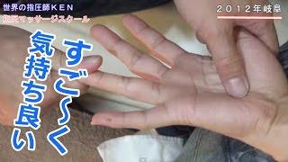 すご~~く!気持ちいい手のマッサージの方法 KEN指圧スクール5