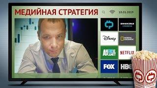 Медийная Финансовая Стратегия Максима Шеина. Инвестиции в кино и развлечения (Disney, MARVEL, FOX).