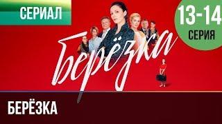 ▶️ Берёзка 13 и 14 серия - Мелодрама | Фильмы и сериалы - Русские мелодрамы