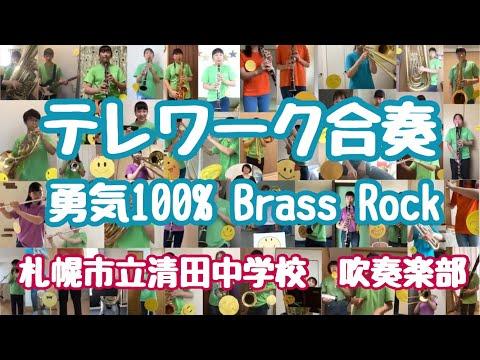 テレワーク合奏!!「勇気100% BrassRock」札幌市立清田中学校 吹奏楽部