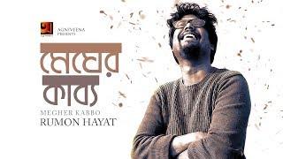 Megher Kabbo | Rumon Hayat | New Bangla Song   - YouTube