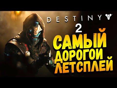 Destiny 2 - ПРОХОЖДЕНИЕ ОТ ШИМОРО! САМЫЙ ДОРОГОЙ ЛЕТСПЛЕЙ В ИСТОРИИ! ) (PS4 Pro)