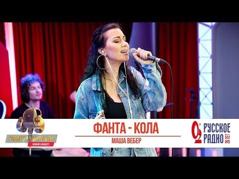Маша Вебер — Фанта-Кола. «Золотой Микрофон 2020»
