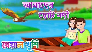 Amader Choto Nodi | আমাদের ছোট নদী | Bengali Cartoon | Bengali Rhymes | Kheyal Khushi