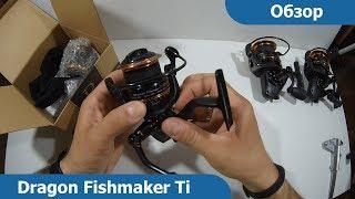 Катушка fishmaker ii fd925i dragon