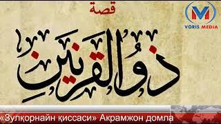 «Зулқорнайн қиссаси» Акрамжон домла