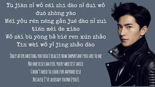 Yang Yang - Just One Smile is Very Alluring (Lyrics)
