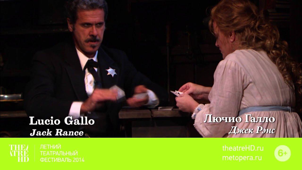 фильм TheatreHD: Девушка с Запада