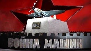 Война машин. ИЛ-2. Чёрная смерть