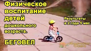 ☺ Физическое ВОСПИТАНИЕ детей дошкольного возраста.БЕГОВЕЛ. Результаты./Любимые Дети