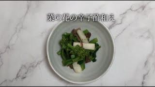 宝塚受験生のダイエットレシピ〜菜の花のからし酢和え〜のサムネイル
