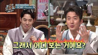 Amazing Saturday EP93 Jung Joon Ho, Lee Yi Kyung, Lee Yong Jin