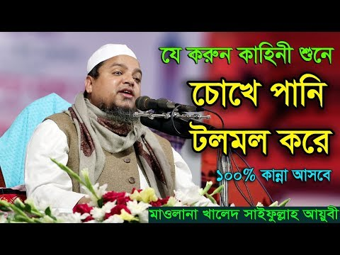 bangla waz 2017 khaled saifullah ayubi islamic waz 2017
