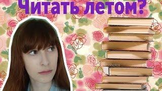 Зачем читать книги летом?/Ольга Ирис