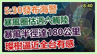強颱「璨樹」海警發布!恐貫穿北台