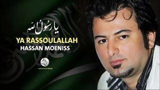 مازيكا Hassan Moeniss - Ya dal 'ata (2) | يا ذل العطاء | من أجمل أناشيد | حسان مؤنس تحميل MP3