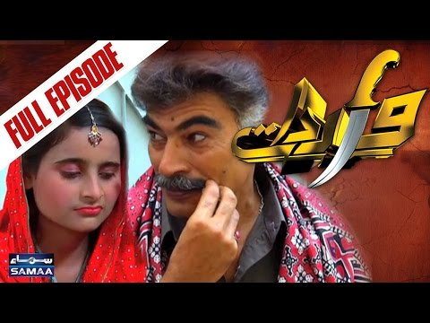 Buddhe Se Shadi | Wardaat | SAMAA TV | 07 Nov 2016