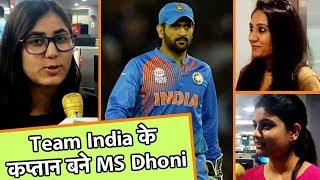 Dhoni Back As Captain, Public Reaction | Sports Tak