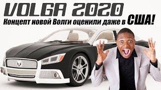 Новый ГАЗ. Volga 2020 Concept 2018. Первые подробности