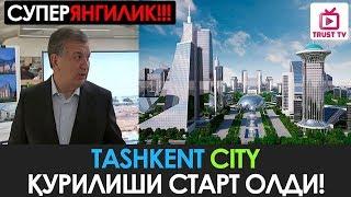 TASHKENT CITY қурилиши СТАРТ ОЛДИ!