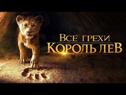 """Все грехи и ляпы фильма """"Король Лев (2019)"""""""