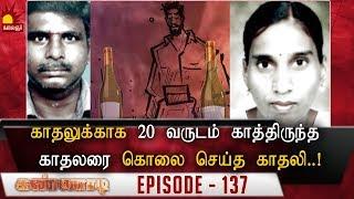 காதலுக்காக 20 வருடம் காத்திருந்த காதலரை கொலை செய்த காதலி..!  Epi 137   Kannadi   Kalaignar TV