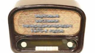 заставки телерадиопередач 70-х годов