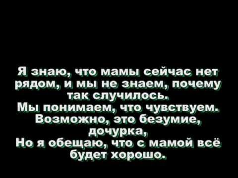 Eminem - Mockingbird [русский субтитры] (видео)