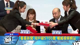 20180110中天新聞 新媒體大趨勢 中時電子報合作上海看看新聞