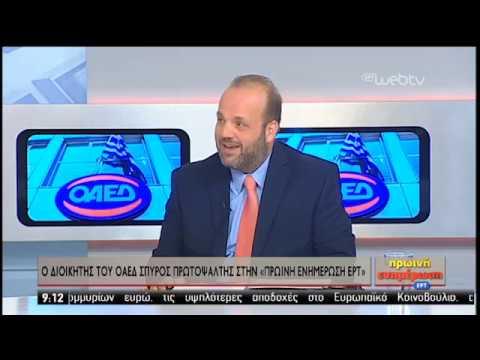 Ο διοικητής του ΟΑΕΔ Σπύρος Πρωτοψάλτης στην ΕΡΤ | 26/09/2019 | ΕΡΤ