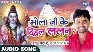 भोला जी के दिहल ललन - Bhola Ji Ke Dihal Lalan - Sawan Kumar - Bhojpuri Kanwar Bhajan