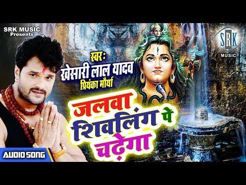 Jalwa Shivling Pe Chadhega | Khesari Lal Yadav | Superhit Bhojpuri Kanwar Song 2019