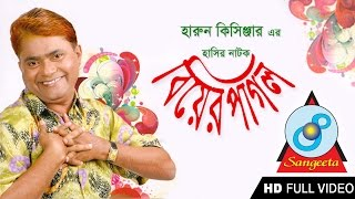 Harun Kisinger Bangla Comedy 2017- বিয়ের পাগল - Biyer Pagol - হারুন  কিসিঞ্জার