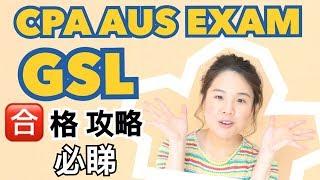GSL考試🈴格攻略//新考試模式//🈴CPA AUS EXAM合格TIPS🈴 開心SHARE//考試一TAKE PASS
