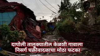 Ratnagiri Nisarg cyclone ¦ Dapoli kelshi village badly affected in Nisarg cyclone