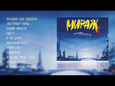 Мираж - Снова вместе (official audio album)