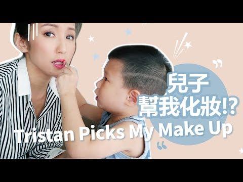兒子幫我化妝!? Tristan Picks My Make Up