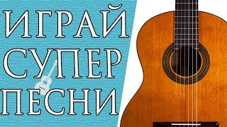 Красивые и Простые Песни на Гитаре с Аккордами Для Начинающих (Часть 4)
