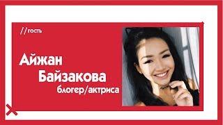 Айжан Байзакова - о скандальном видео, лицемерах, аресте и своей груди / The Эфир