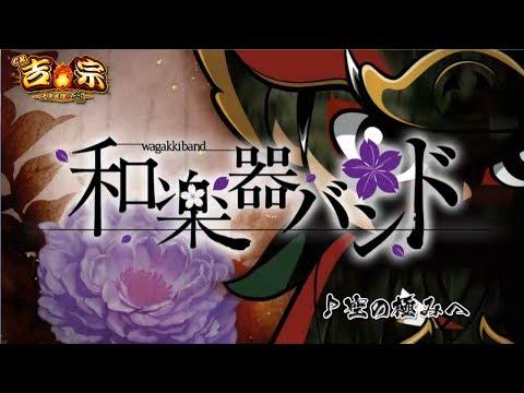 空の極みへ / 和楽器バンド(四季彩-shikisai-より)