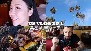 [美國VLOG] LA超熱曬到脫皮?美國的韓式BBQ好吃嗎?小巴西的臭屁⋯ [合作] | Lizzy Daily