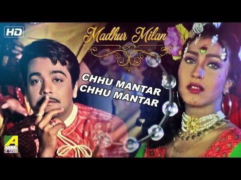 Chhu Mantar Chhu Mantar | Madhur Milan | Bengali Movie Song | Sadhana Sargam, Sonali Bajpayee