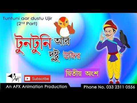 Tuntuni aar Dustu Ujir Part 2 | টুনটুনির গল্প | Bangla Cartoon | Thakurmar Jhuli | Fairy Tales