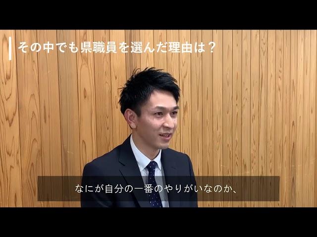 長野県職員インタビュー(行政①)