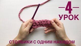 Столбики с одним накидом. 4 урок. Крючок для начинающих | Вязание крючком с нуля. Crochet